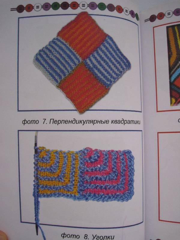Иллюстрация 22 из 33 для Вязаный пэчворк для дома и дачи: подушки, покрывала, пледы - Кузьмина, Кузьмина | Лабиринт - книги. Источник: Фея Нежности