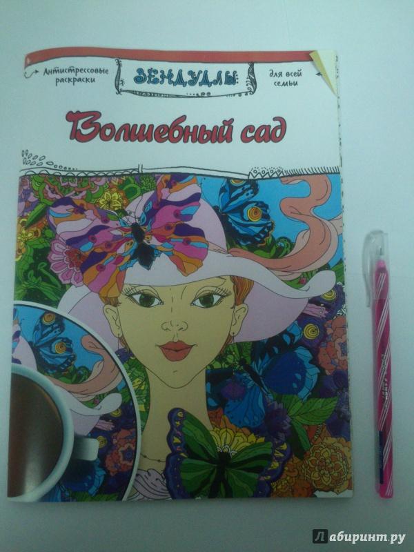 Иллюстрация 2 из 30 для Волшебный сад. Раскраска для ...