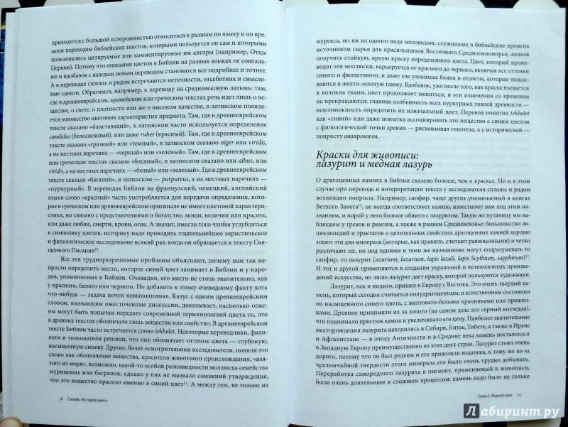 Иллюстрация 9 из 39 для Синий. История цвета - Мишель Пастуро | Лабиринт - книги. Источник: fionna_cake