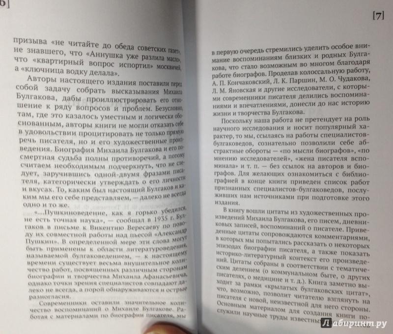 Иллюстрация 6 из 7 для 100 и 1 цитата. М.А.Булгаков - Михаил Булгаков   Лабиринт - книги. Источник: Tatiana Sheehan