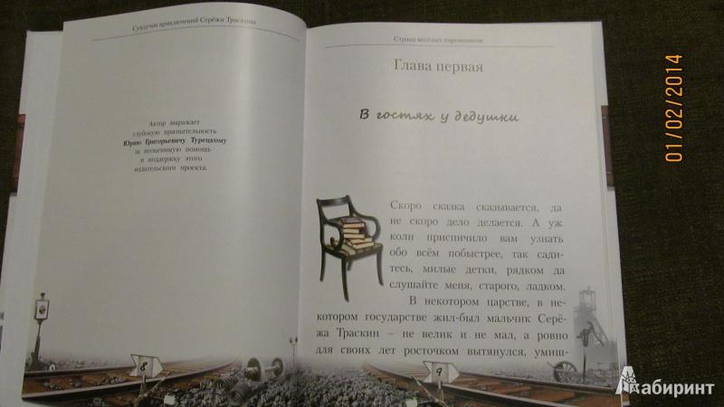 Иллюстрация 2 из 24 для Страна веселых паровозиков - Александр Прасол   Лабиринт - книги. Источник: Шевцова  Анастасия Борисовна
