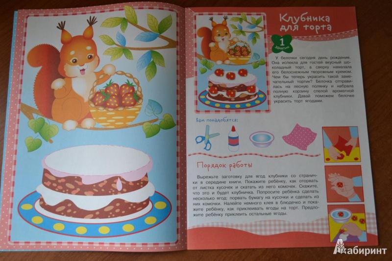 Иллюстрация 14 из 21 для Уроки творчества. Для детей 2-3 года. Выпуск 2 | Лабиринт - книги. Источник: juli_pani