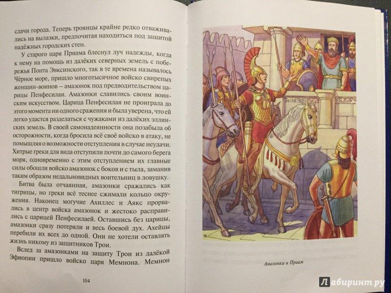 Иллюстрация 8 из 19 для Яблоко раздора. Сказка про древних богов, богинь, царей и богатырей - Алексей Рябинин   Лабиринт - книги. Источник: Лабиринт