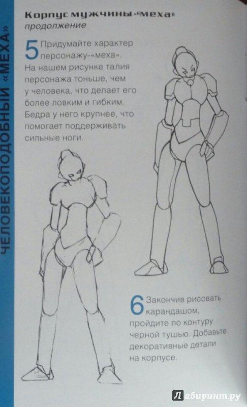 Иллюстрация 3 из 10 для Мини-манга: роботы. Карманный справочник по рисованию - Йишан Ли | Лабиринт - книги. Источник: SiB