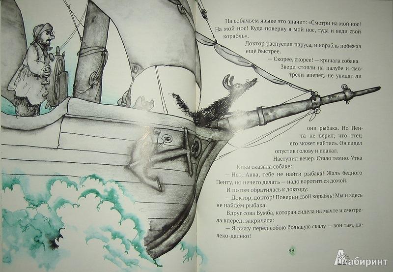 Иллюстрация 16 из 65 для Доктор Айболит - Корней Чуковский   Лабиринт - книги. Источник: Трухина Ирина