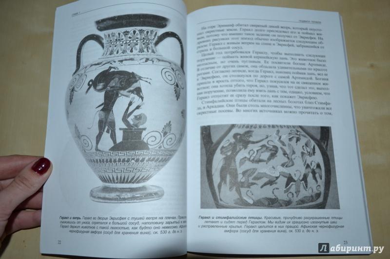Иллюстрация 8 из 9 для Греческие мифы - Люсилла Берн | Лабиринт - книги. Источник: Haruka Sudzumia