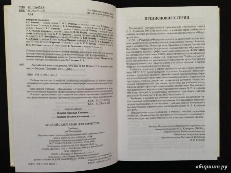 Иллюстрация 4 из 18 для Английский язык для юристов - Ильина, Федотова, Аганина, Влахова | Лабиринт - книги. Источник: Vravedawam