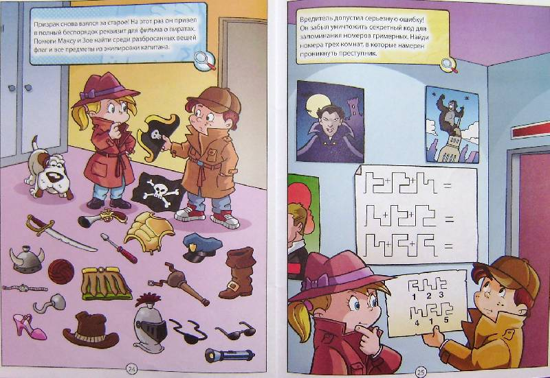 Детективные загадки картинка