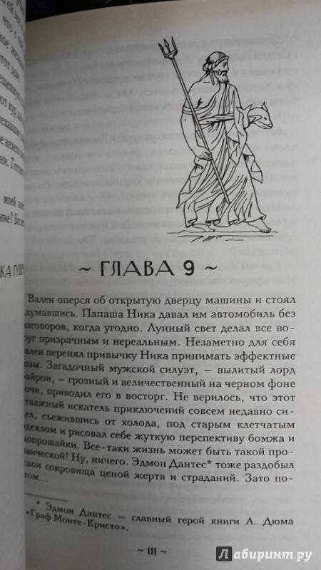 Иллюстрация 3 из 3 для К чему снится кровь - Наталья Солнцева | Лабиринт - книги. Источник: Химок