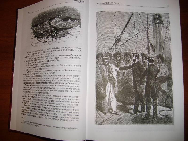 Иллюстрация 4 из 21 для Дети капитана Гранта. Двадцать тысяч лье под водой. Таинственный остров - Жюль Верн | Лабиринт - книги. Источник: tatiana