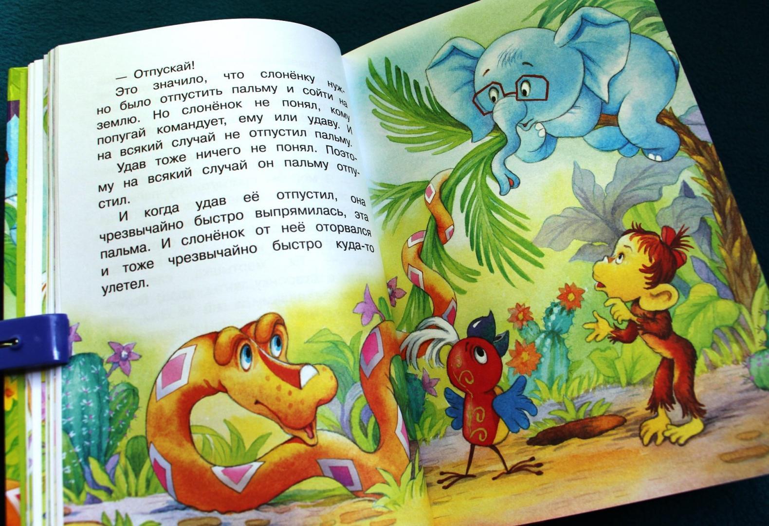 Иллюстрация 14 из 38 для 38 попугаев. Сказки для маленьких детей - Григорий Остер | Лабиринт - книги. Источник: Анна К.