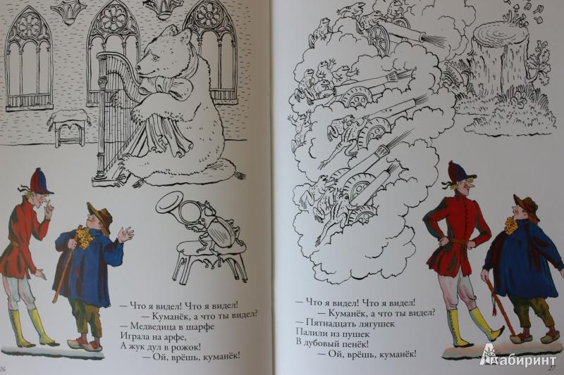 Иллюстрация 15 из 44 для Сюзон и мотылек. Французские народные песенки | Лабиринт - книги. Источник: so-vanille