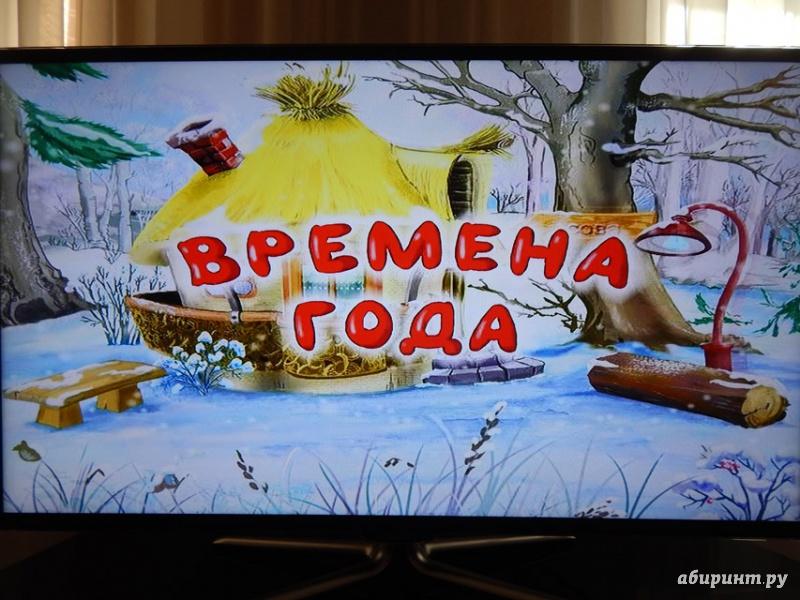 Иллюстрация 3 из 30 для Времена года (DVD) - Анатолий Валевский | Лабиринт - видео. Источник: Мелкова  Оксана