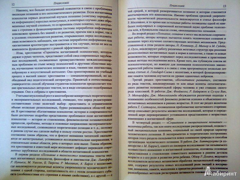 Иллюстрация 9 из 13 для Горизонты когнитивной психологии. Хрестоматия   Лабиринт - книги. Источник: Салус