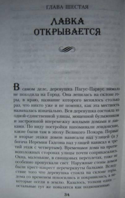 Иллюстрация 16 из 23 для Черная книга секретов - Ф. Хиггинс   Лабиринт - книги. Источник: Leyla