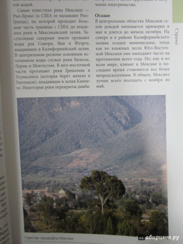 Иллюстрация 6 из 8 для Мексика. Путводитель - Мона Кинг | Лабиринт - книги. Источник: )  Катюша