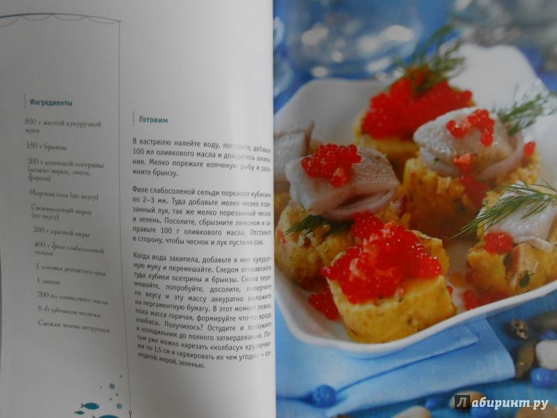 Иллюстрация 5 из 7 для Закуски из рыбы и морепродуктов - Серж Маркович | Лабиринт - книги. Источник: Леан