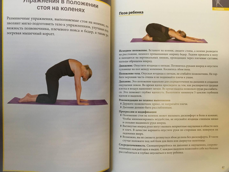 Иллюстрация 18 из 26 для Смешанные тренировки. Фитнес, йога, пилатес и барре - Хелен Вандербург | Лабиринт - книги. Источник: Sun Shine
