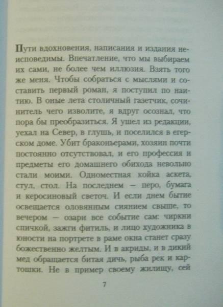 Иллюстрация 1 из 7 для Тревожная куколка - Саша Соколов | Лабиринт - книги. Источник: К Е А
