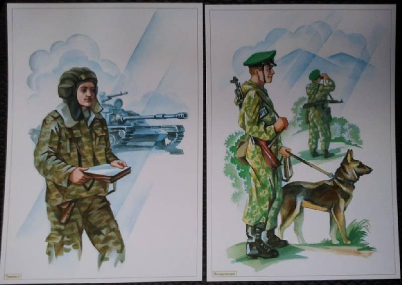 Картинки для детского сада военные профессии