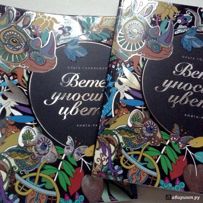 Иллюстрация 23 из 39 для Ветер уносит цветы. Книга ...