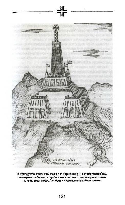 Иллюстрация 23 из 43 для Кровавое безумие Восточного фронта - Цвайгер, Нойенбуш | Лабиринт - книги. Источник: Юта