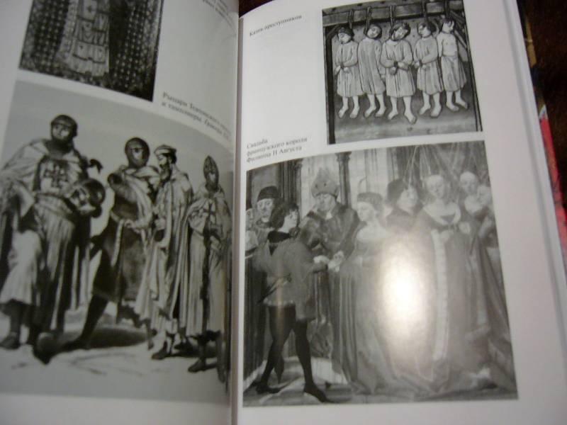 Иллюстрация 11 из 13 для Повседневная жизнь Франции и Англии во времена рыцарей Круглого стола - Мишель Пастуро | Лабиринт - книги. Источник: Nika