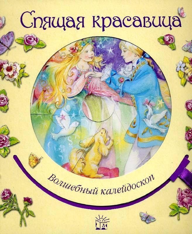 Иллюстрация 11 из 18 для Волшебный калейдоскоп. Спящая красавица | Лабиринт - книги. Источник: РИВА