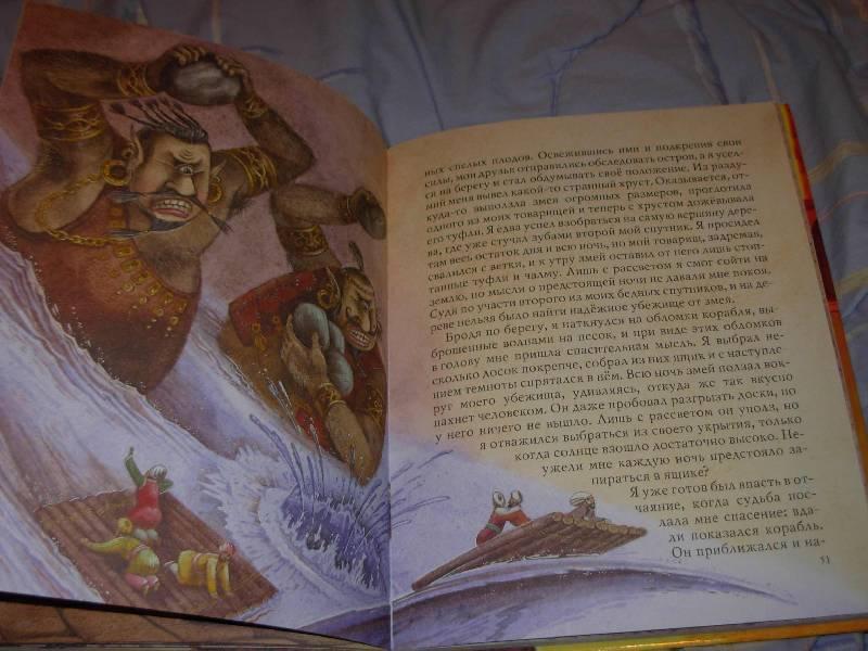 Иллюстрация 14 из 25 для Все путешествия Синдбада | Лабиринт - книги. Источник: --- Гера ---