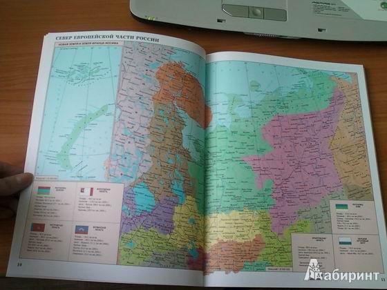 Иллюстрация 5 из 10 для Атлас мира: Страны и континенты - Г. Поздняк | Лабиринт - книги. Источник: lettrice