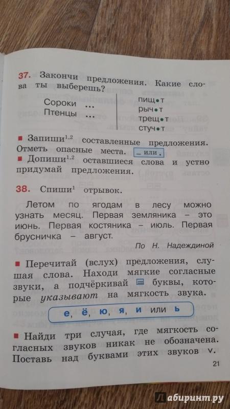 Иллюстрация 8 из 15 для Русский язык. 2 класс. Учебник. В 2-х частях. Часть 1. ФГОС - Соловейчик, Кузьменко   Лабиринт - книги. Источник: Gelia