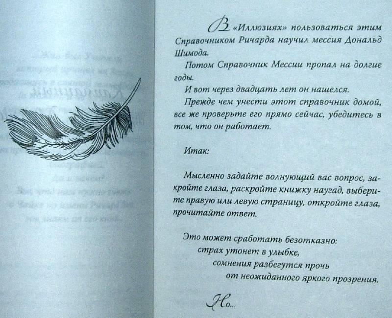 Иллюстрация 4 из 11 для Карманный справочник Мессии - Ричард Бах | Лабиринт - книги. Источник: Rocio