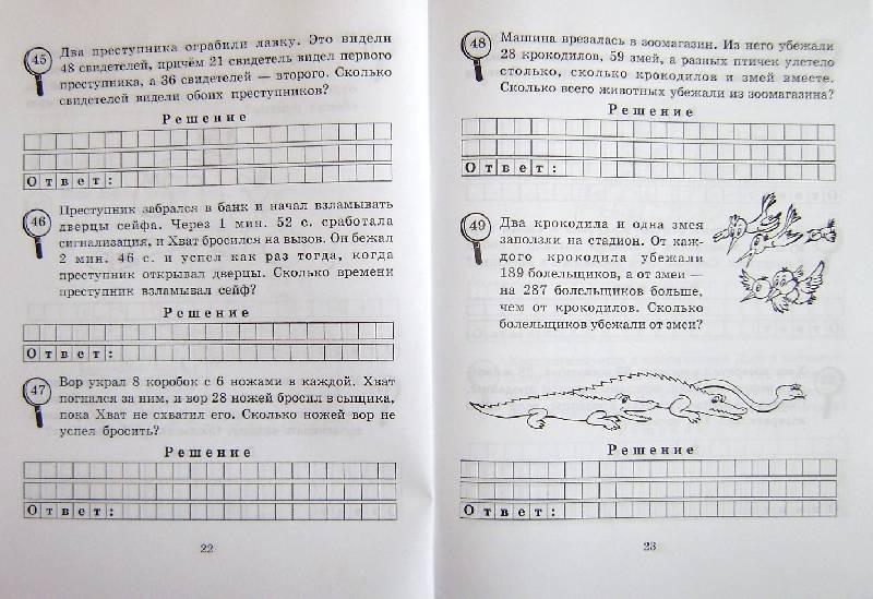 Иллюстрация 21 из 25 для Сыщик Хвата. Задачи на вычисление в пределах 1000. 3 класс - Марк Беденко   Лабиринт - книги. Источник: BOOKвочка