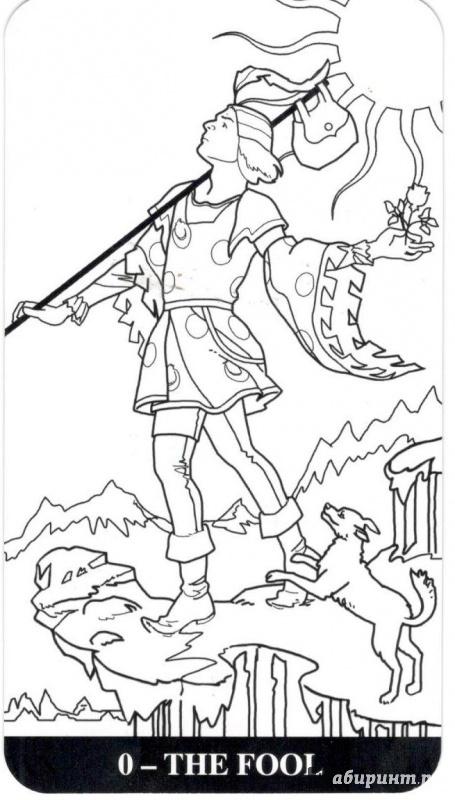 Иллюстрация 4 из 13 для Разрисуй своё Таро - 22 Старших ...