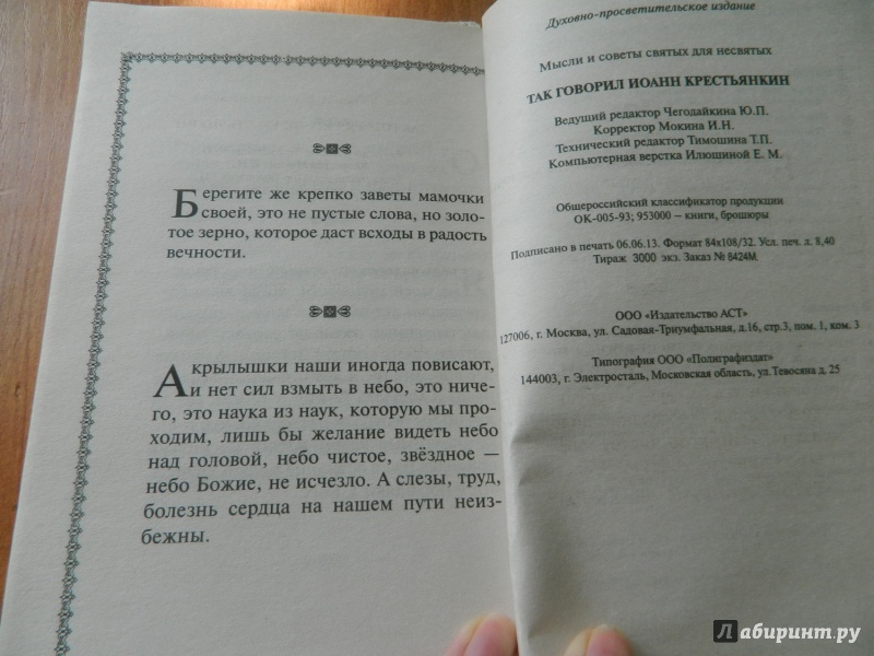 Иллюстрация 15 из 17 для Так говорил Иоанн Крестьянкин - Иоанн Архимандрит   Лабиринт - книги. Источник: Светлячок:)