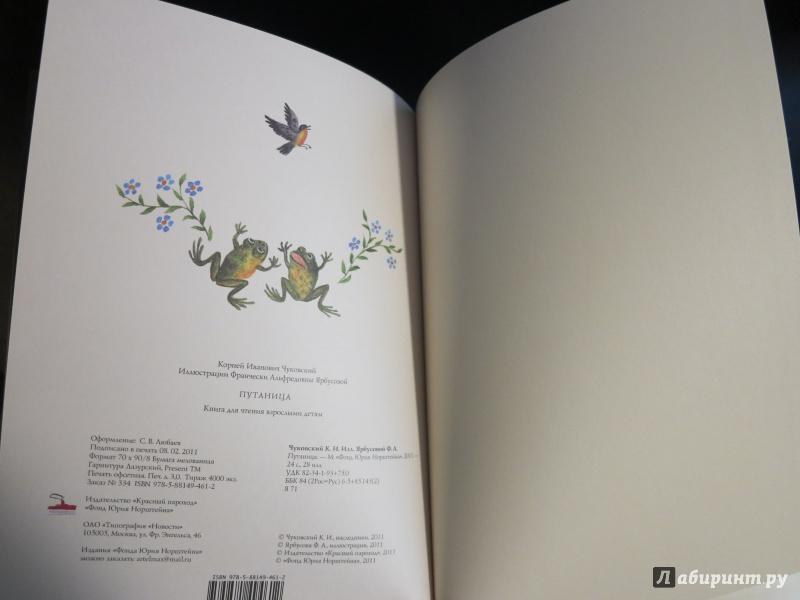 Иллюстрация 29 из 38 для Путаница - Корней Чуковский | Лабиринт - книги. Источник: Rikki-Tikki-Tavi