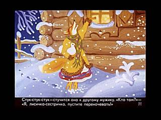 Иллюстрация 1 из 2 для Наши добрые сказки 6: Диафильмы(DVD-Box) - Вильгельм Гауф | Лабиринт - видео. Источник: просто так