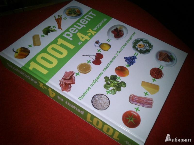 Иллюстрация 2 из 9 для 1001 рецепт из четырех ингредиентов - Грег Гилспи   Лабиринт - книги. Источник: Holodec25