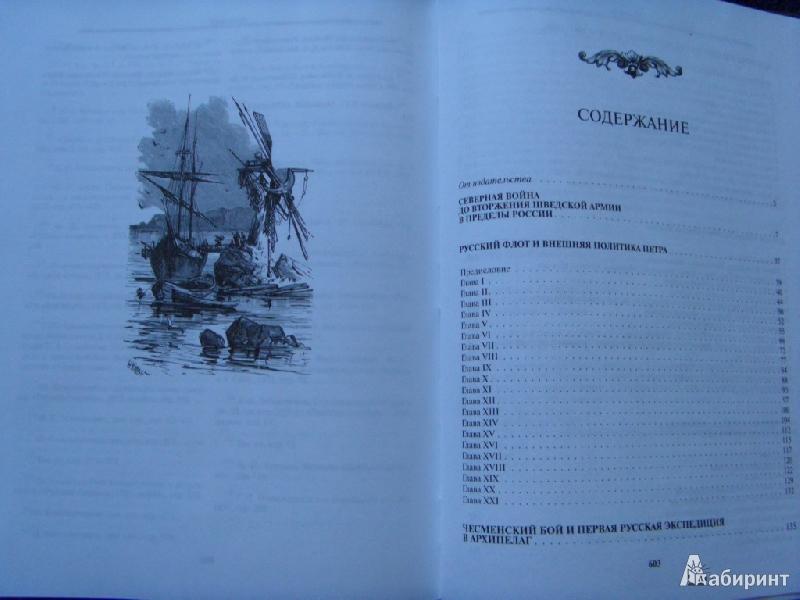 Иллюстрация 9 из 9 для Морские победы России - Евгений Тарле | Лабиринт - книги. Источник: ChaveZ