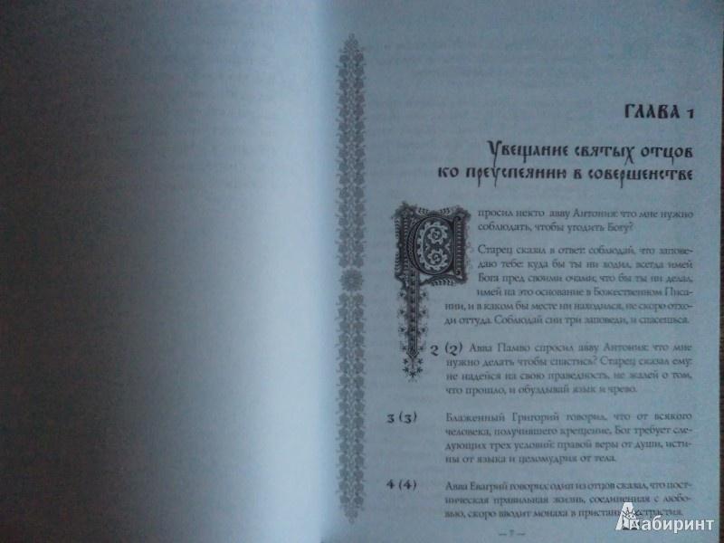 Иллюстрация 5 из 20 для Древний Патерик | Лабиринт - книги. Источник: Karfagen
