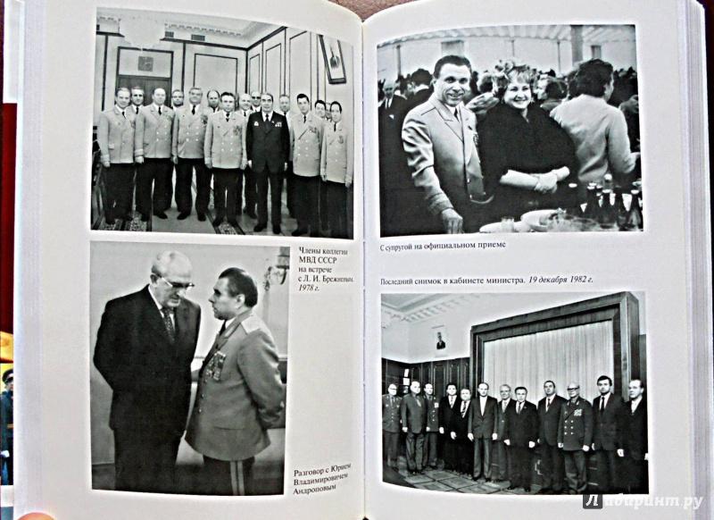Иллюстрация 17 из 45 для Щелоков - Сергей Кредов | Лабиринт - книги. Источник: Александр Н.