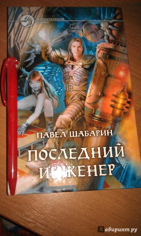 Иллюстрация 4 из 10 для Последний инженер - Павел Шабарин | Лабиринт - книги. Источник: Rikka