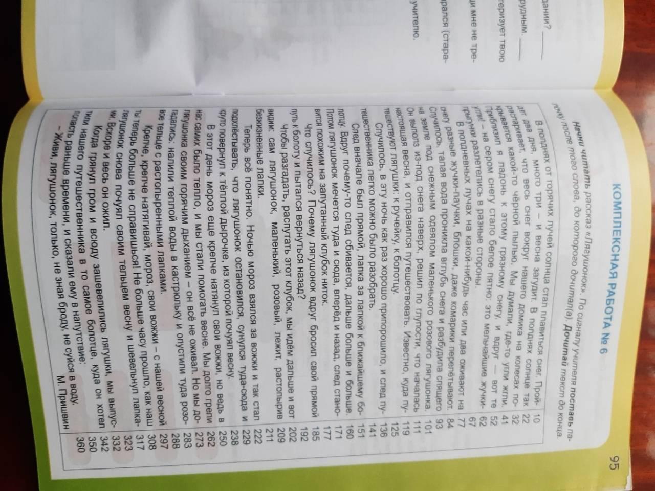 Иллюстрация 1 из 8 для Итоговые комплексные работы. 3 класс. Тренажер для школьников. ФГОС - Мария Буряк | Лабиринт - книги. Источник: Пинаева  Алия Тагировна