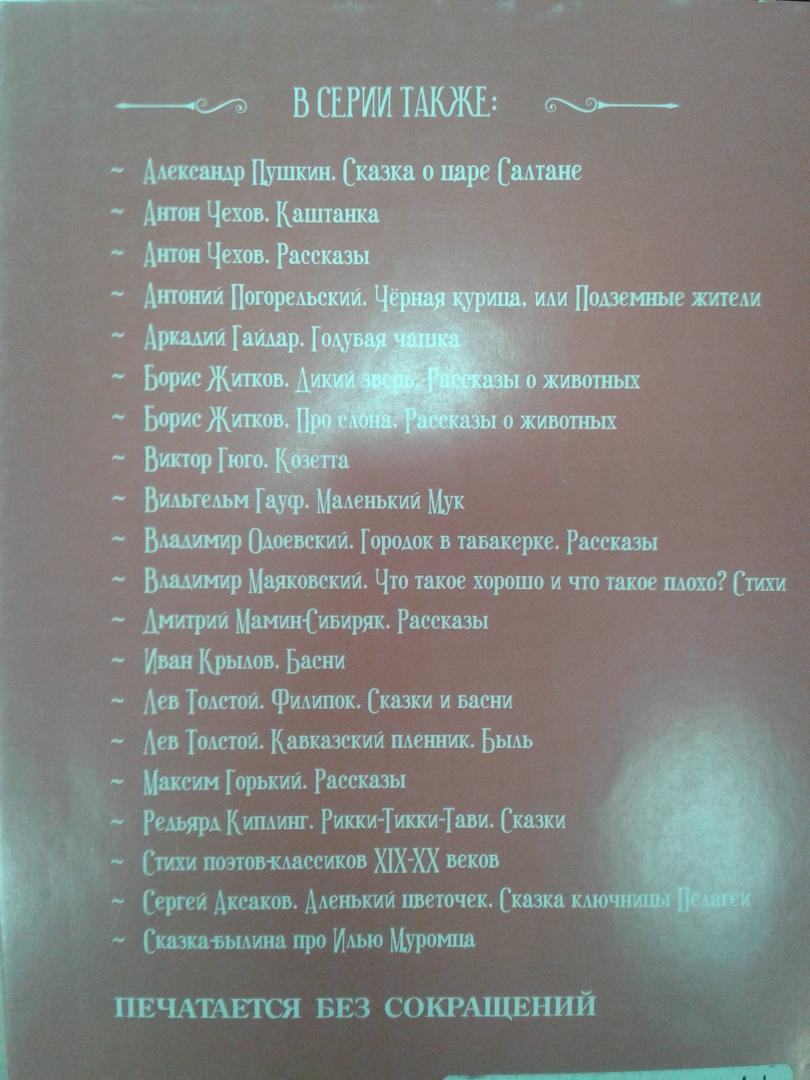 Иллюстрация 6 из 6 для Сказка о царе Салтане - Александр Пушкин | Лабиринт - книги. Источник: Прудаева  Анастасия Александровна