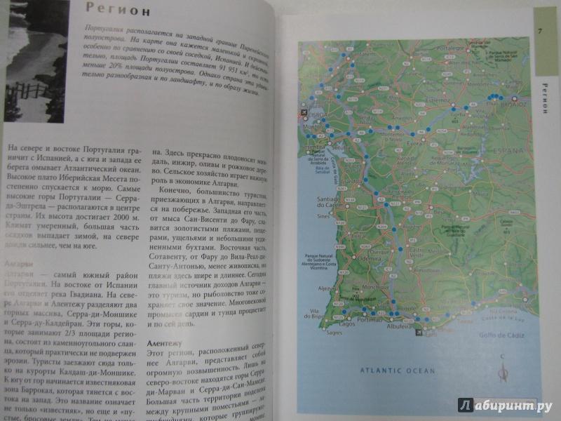 Иллюстрация 6 из 8 для Алгарви и юг Португалии. Путеводитель - Болтон, Стейнс, Летелье | Лабиринт - книги. Источник: )  Катюша