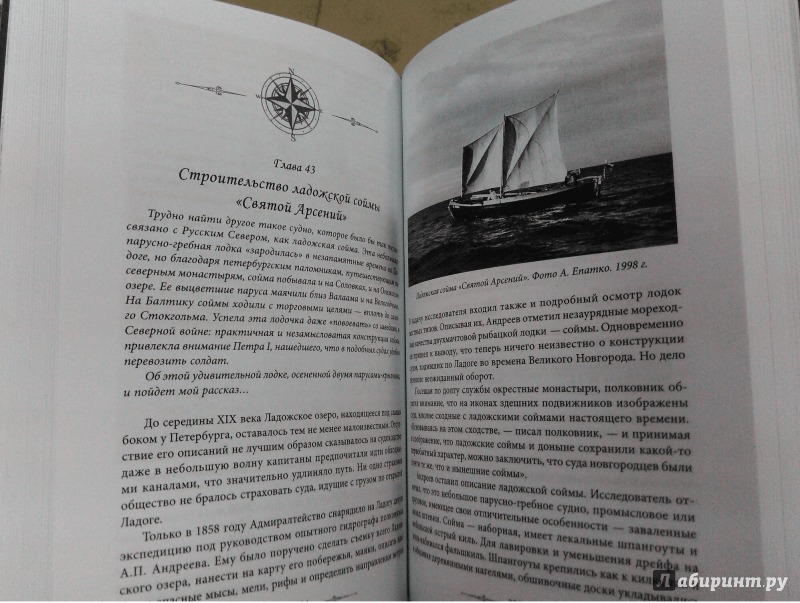 Иллюстрация 7 из 7 для Тайны прошлого. Занимательные очерки петербургского историка. От Петра I до наших дней - Андрей Епатко | Лабиринт - книги. Источник: Руслан