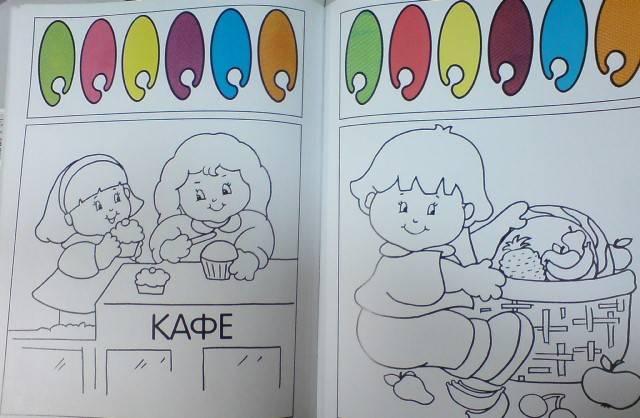 Иллюстрация 1 из 11 для Чудо-краски. За покупками | Лабиринт - книги. Источник: Настёна