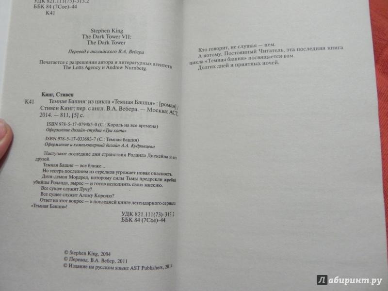 Иллюстрация 16 из 43 для Темная Башня - Стивен Кинг | Лабиринт - книги. Источник: sleits