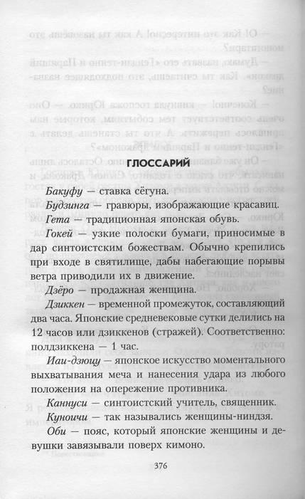 Иллюстрация 8 из 10 для Наследники страны Ямато - Ольга Крючкова | Лабиринт - книги. Источник: * Ольга *