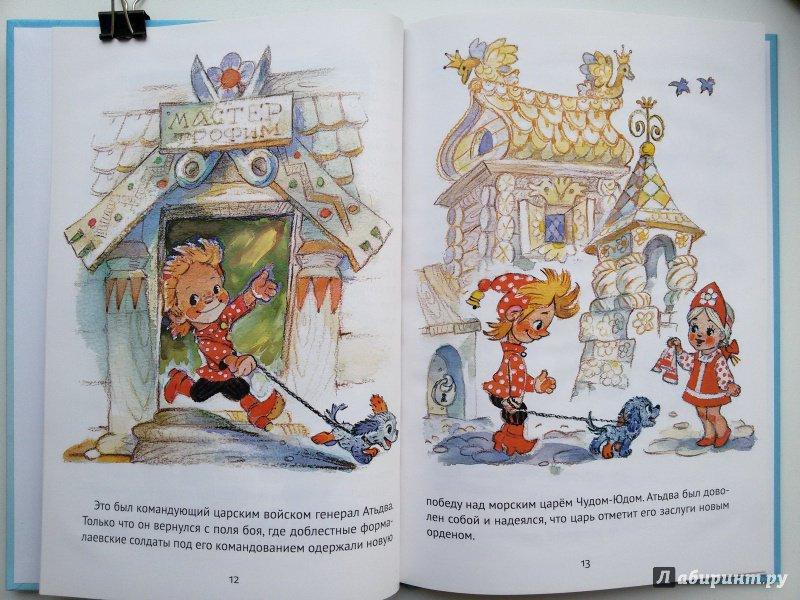 картинки из книги приключения петрушки большие красивые